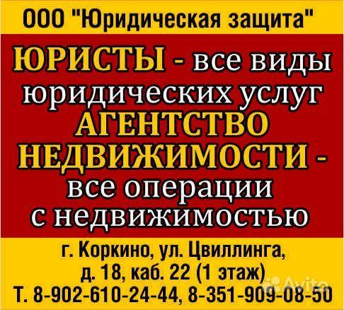 Объявления о продаже, Предложения услуг в Коркине. Avito - сайт бесплатных