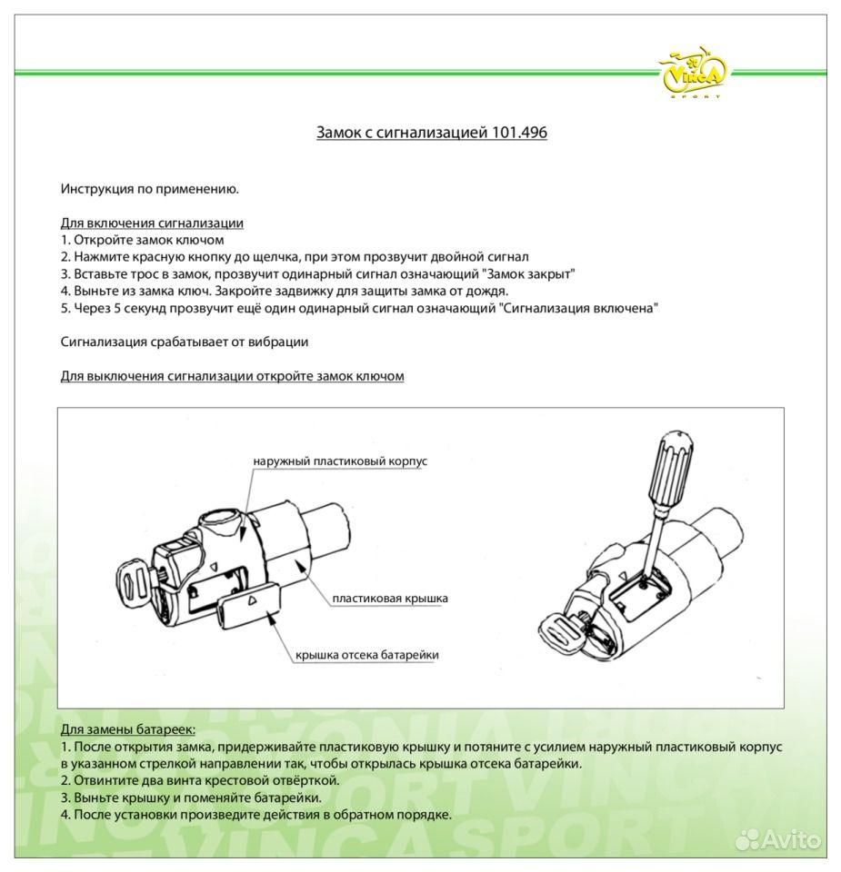 схема потключения сигнализации sky m11