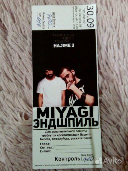 Билет на концерт miyagi эндшпиль. Кемеровская область,  Кемерово