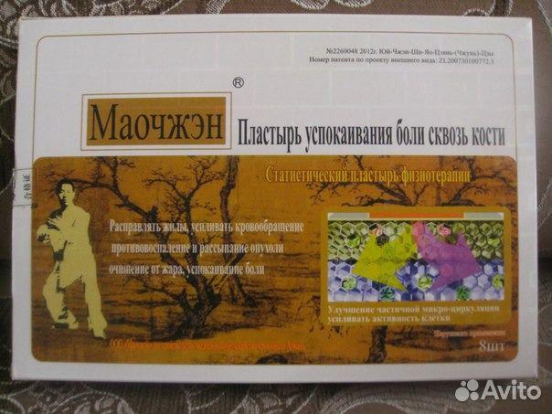 Пластырь для спины и колен Маочжэн 89233626088 купить 1