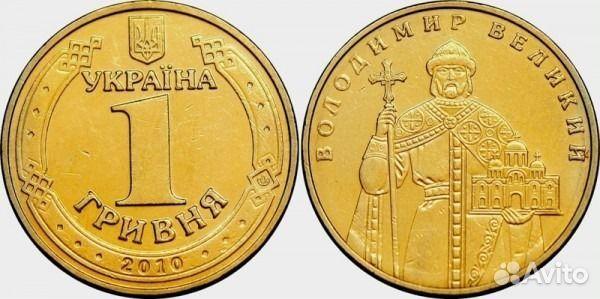Украинские монеты обмен (ходячка)