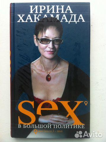 Вернуться на главную страницу. ирина хакамада, sex в большой политике, лите
