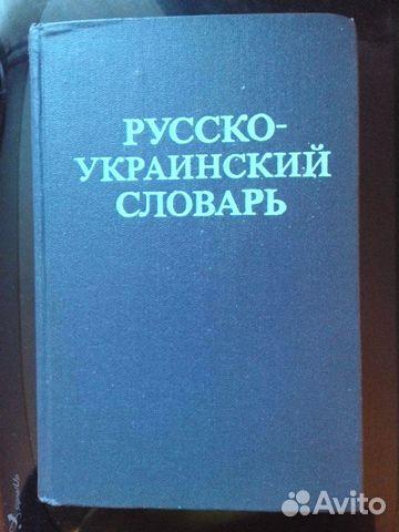 русско украинский переводчик - фото 11