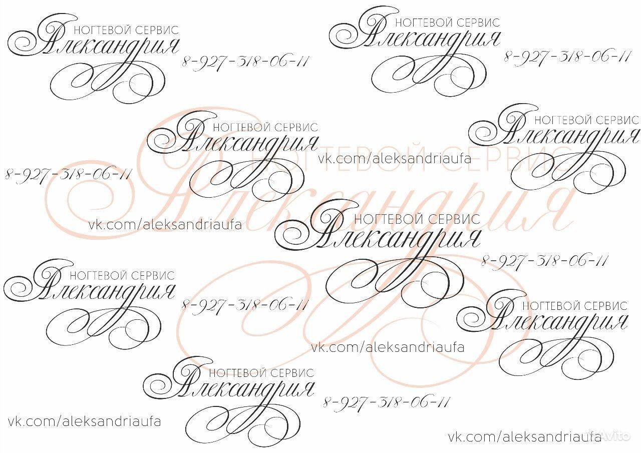 бренд лист мастера маникюра