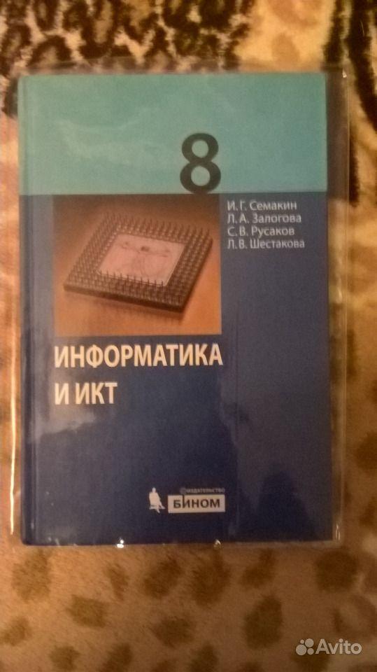 10-11 задачник семакин икт информатика и