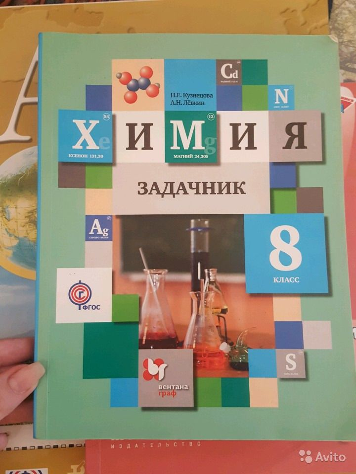 Читать задачник кузнецова 8 онлайн химии по