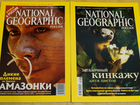 Журналы National geographic