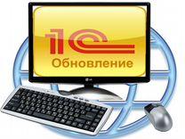 Обновление 1С, Помощь по компьютеру