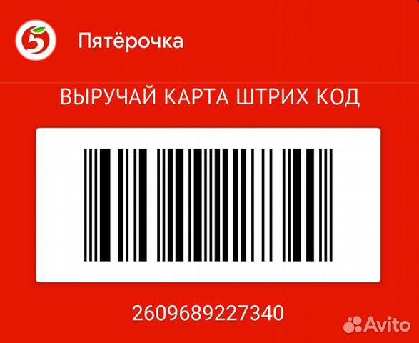 фото штрих кода карты пяторочка