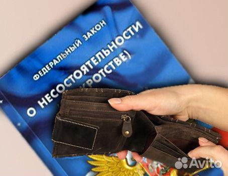 Банкротство физических лиц Юридическая Компания Антанта (ООО)