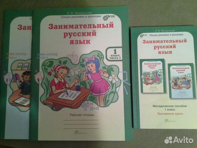 решебник по занимательному русскому языку 2 класс мищенкова 2 часть