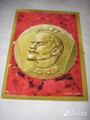 Ленин открытки продают, открытку именинницей как