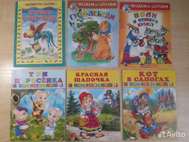 Продам детские книги 89227389262 купить 5