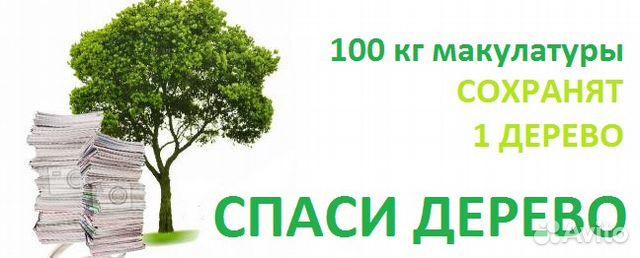 макулатура самовывоз иркутск
