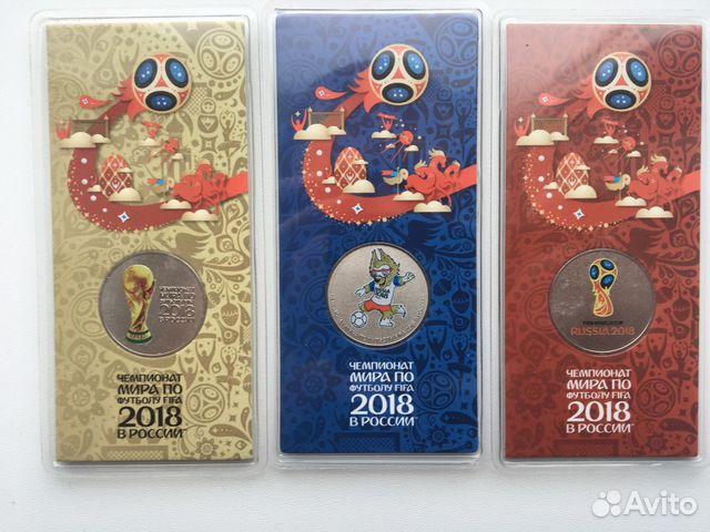 тираж 25 рублей чемпионат мира по футболу 2018