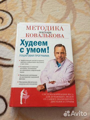 Худеем с умом книга о похудении по методике коваль | festima. Ru.
