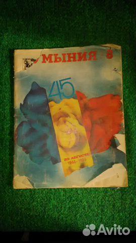 Журнал Румыния купить 1