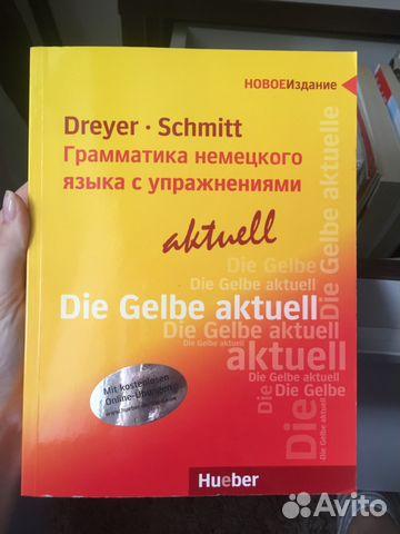 dreyer schmitt ответы