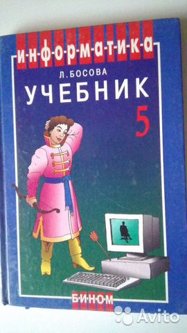 Учебник информатика 5 класс босова фгос.