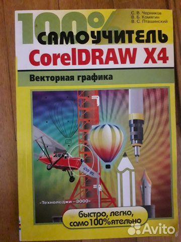 САМОУЧИТЕЛЬ ПО CORELDRAW X5 СКАЧАТЬ БЕСПЛАТНО