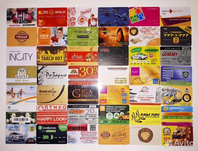 Заказать пластиковые дисконтные карты