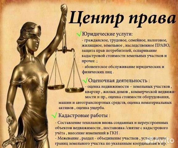 юридические консультации г киров