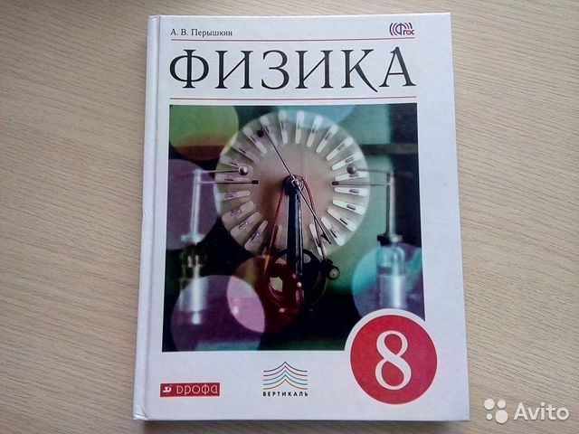 Гдз физика перышкин 8-е издание