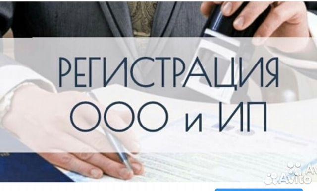 Открытие ооо регистрация регистрация ооо адрес москва дешево