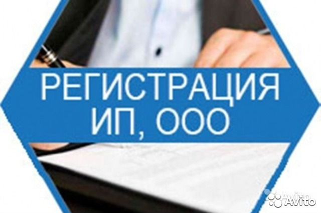 Услуги регистрации ип красноярск сумма налоговых вычетов в декларации 3 ндфл для ип