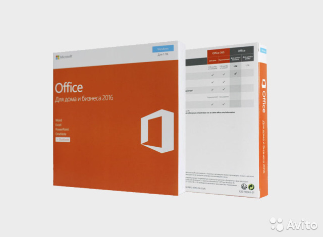 Продается Office 2016 Home & Bussines