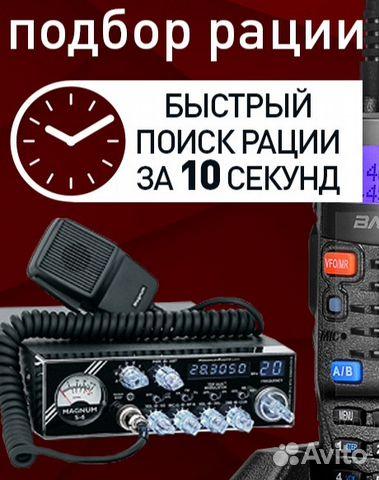 Консультация по выбору радиостанции 89134212000 купить 1