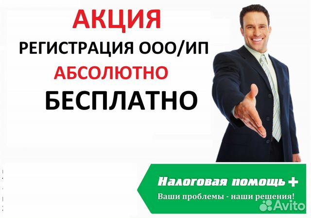 Акция регистрация ооо бесплатно бланк оплаты госпошлины за регистрацию ип