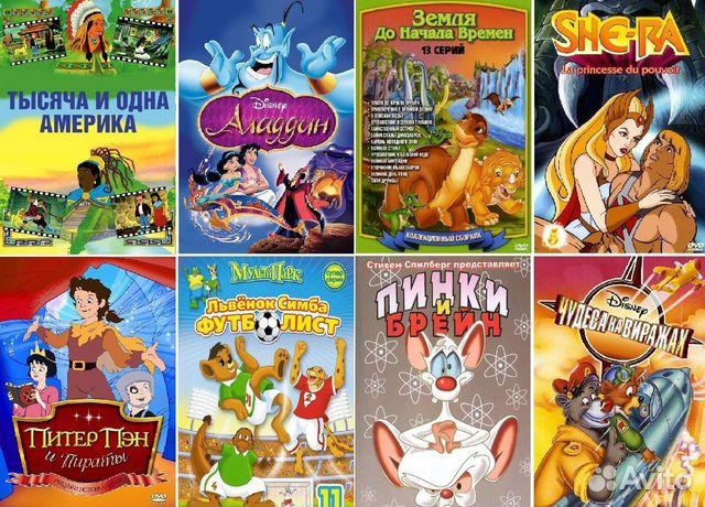 Диски мультсериалы, мультфильмы - 1 89531877223 купить 2