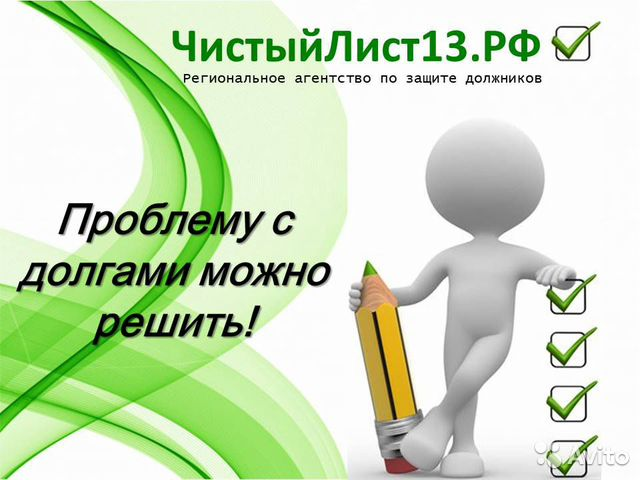 банкротство физических лиц саранск