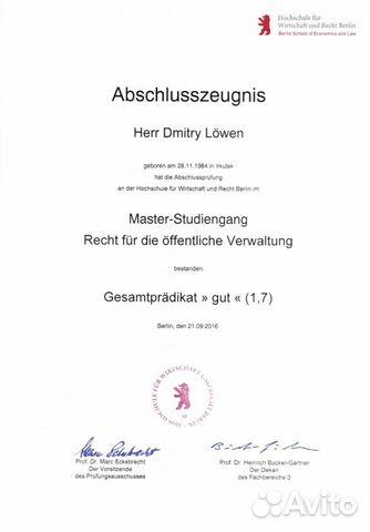 Tyska språket Handledare