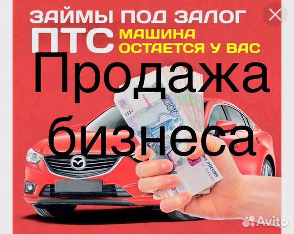 Автоломбард в елабуге договор залога автомобиля в обеспечение договора