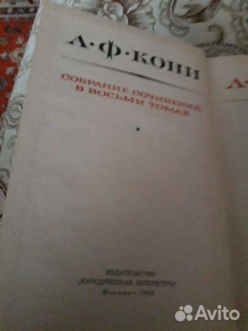 А.Ф.кони Собрание сочинений