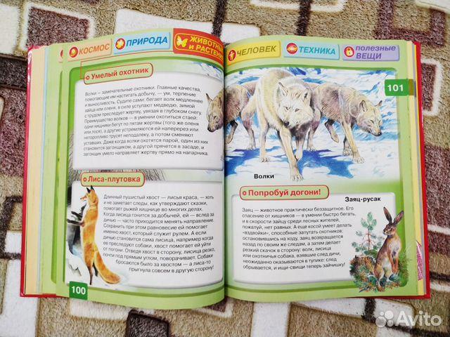 Книга интересных фактов 89136584432 купить 3