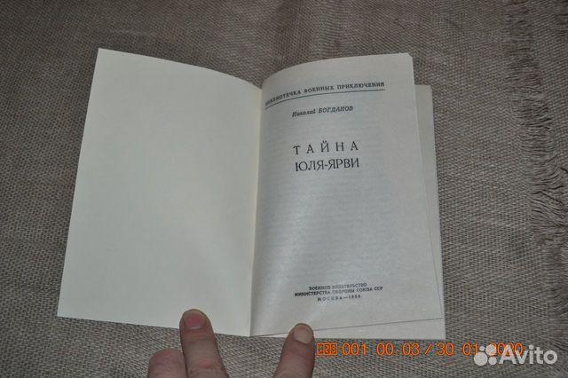Тайна Юля-Ярви библиотека военных приключений 1953 89223863136 купить 2