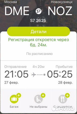 Билет на самолет москва новокузнецк s7 где купить авиабилет до батуми