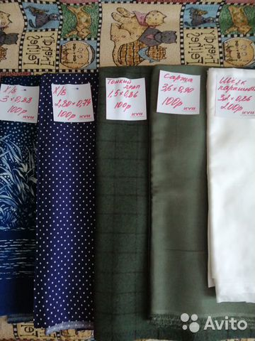 Купить ткань советский район товары для рукоделия с доставкой на дом