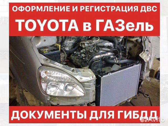 Регистрация переоборудования авто купить 3