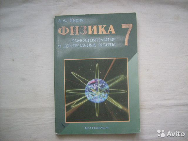 Задач класс решебник кирик 7 сборник