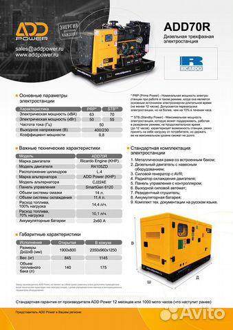 Дизель генератор 50 кВт  84951453909 купить 4