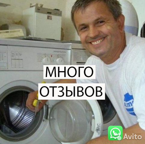 89174965587  Ремонт Стиральных и Посудомоеечных Машин