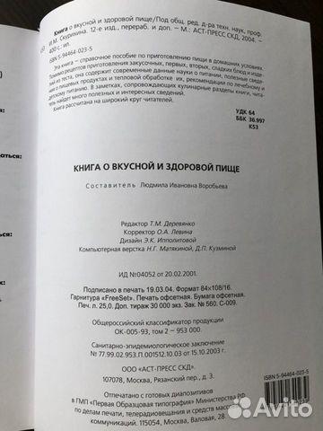Книга о питании  89080159754 купить 3