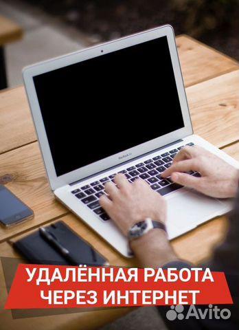 Работа онлайн санкт петербург девушка на работе задирает