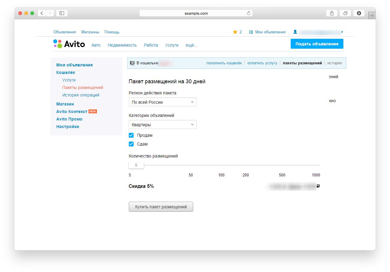 Автоматически разместить объявление платно архангельск доска объявлений на vk.com
