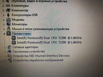 Большой 17.3 дюйма Compaq / HP / Wind7