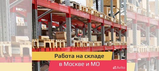 Бетон работа в москве от прямых работодателей противоморозная для цементного раствора